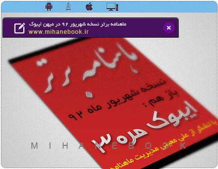 ماهنامه برتر شهريور 92 – باز هم ايبوك مر30